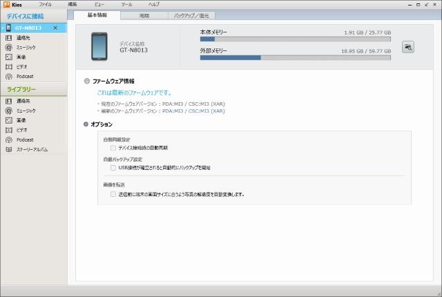 Galaxy Note 10.1(2012)の気に入らない点を直す1
