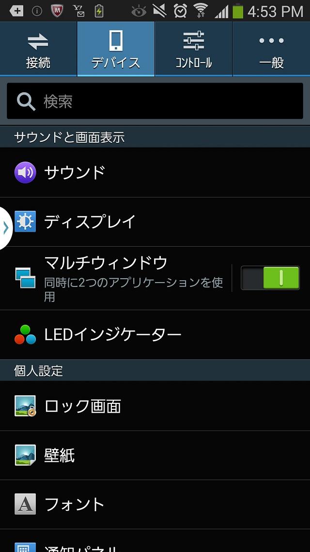 Galaxy Note 10.1(2012)のマルチウインドウ機能2