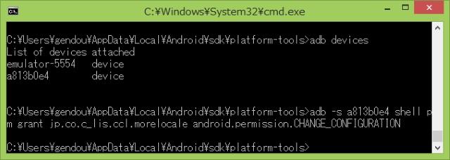 Galaxy Note 10.1(2014)SM-P605日本語化8