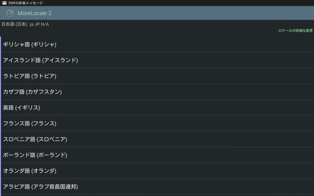 Galaxy Note 10.1(2014)SM-P605日本語化9