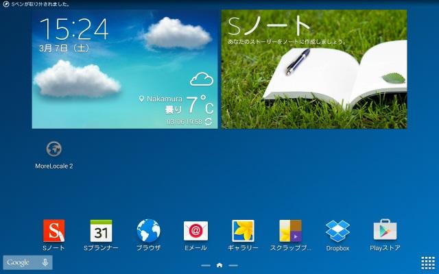 Galaxy Note 10.1(2014)SM-P605日本語化