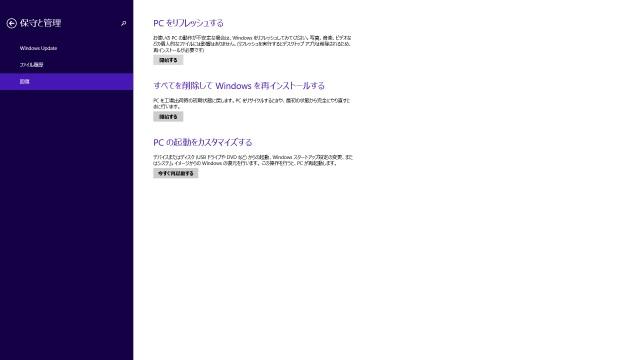 Windows8.1のリフレッシュ画面