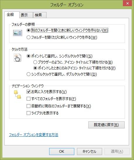 Windows8のシングルクリック変更方法