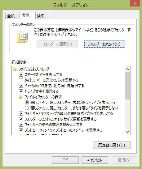 Windows8のシングルクリック変更方法(対処法)