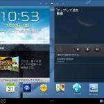Galaxy Note 10.1(2012)のここが気に入らない