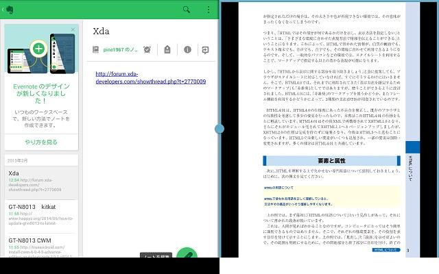 Galaxy Note 10.1(2012)のマルチウインドウ機能1