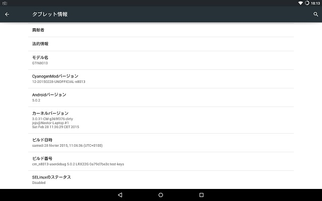 Galaxy Note 10.1(2012)GT-N8013をlollipopに1