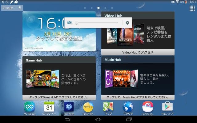 Galaxy Note 10.1(2012)の気に入らない点を直す2
