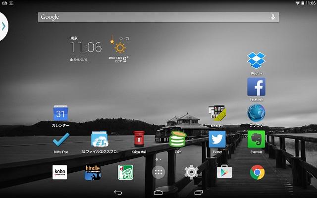 Galaxy Note 10.1(2012)の気に入らない点を解消した後
