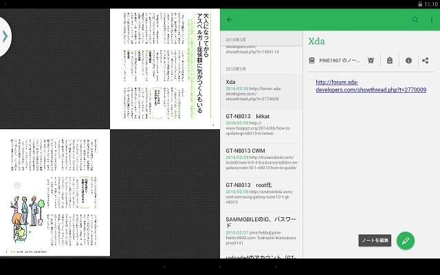 Galaxy Note 10.1(2012)マルチウインドウ2