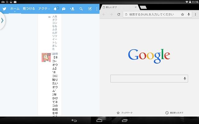 Galaxy Note 10.1(2012)マルチウインドウ3