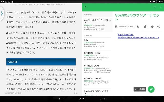 Galaxy Note 10.1(2012)マルチウインドウ1
