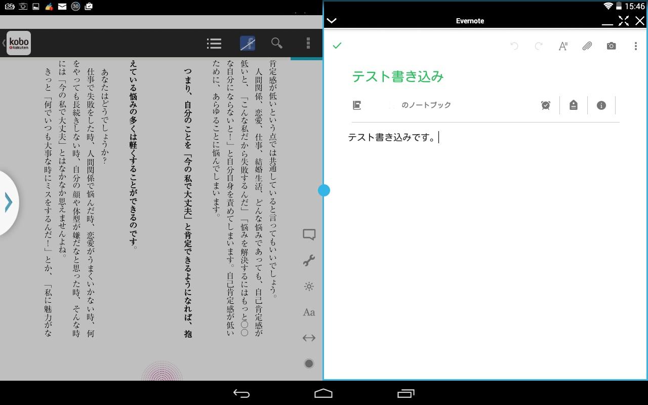 Galaxy Note 10.1(2012)マルチウインドウ機能5