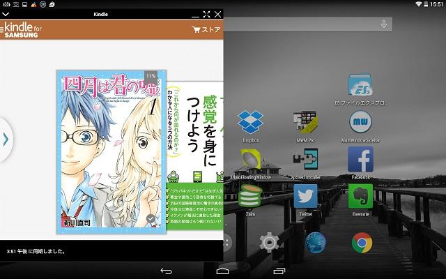 Galaxy Note 10.1(2012)マルチウインドウ機能6