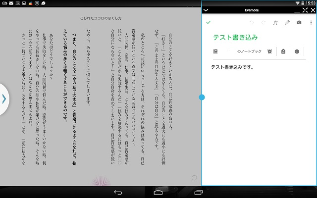 Galaxy Note 10.1(2012)マルチウインドウ機能を再トライしてみました