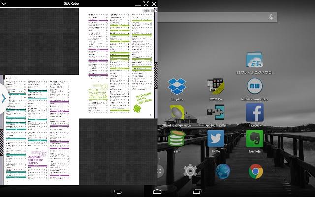 Galaxy Note 10.1(2012)マルチウインドウ機能3
