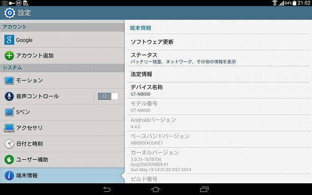 Galaxy Note 10.1Kitkat画面