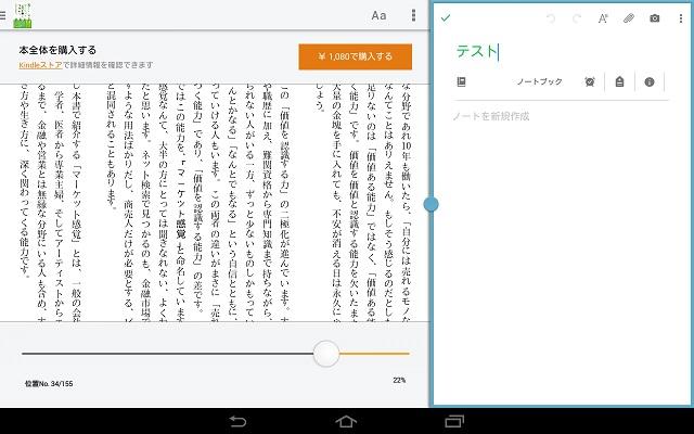 Galaxy Note10.1,マルチウインドウ画面3