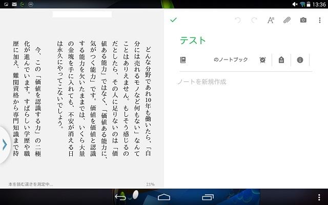 Galaxy Note10.1,マルチウインドウ画面1