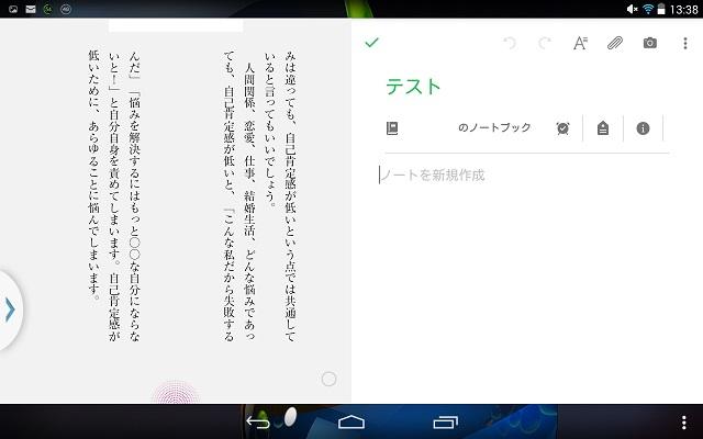 Galaxy Note10.1,マルチウインドウ画面2