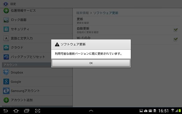 Galaxy Note 10.1(2012)GT-N8000ソフトウエア更新画面