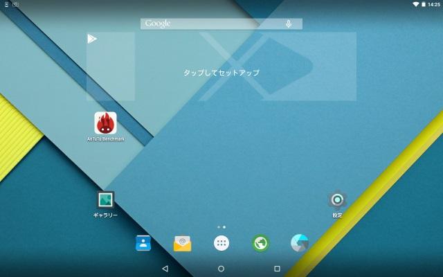 Galaxy Note 10.1、GT-N8013でlollipopを試す