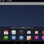 Yoga tablet 10 HDにマルチウインドウ機能