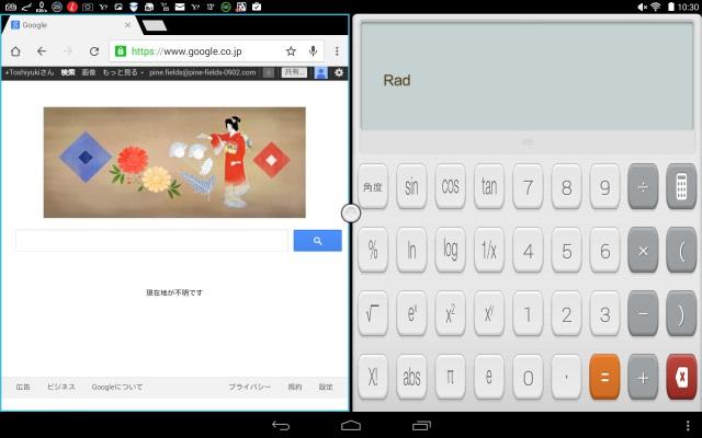 yoga tablet 10 hdマルチウインドウ起動画面2