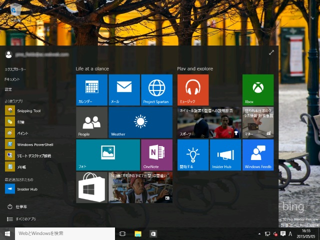 20150505_windows10_preview2