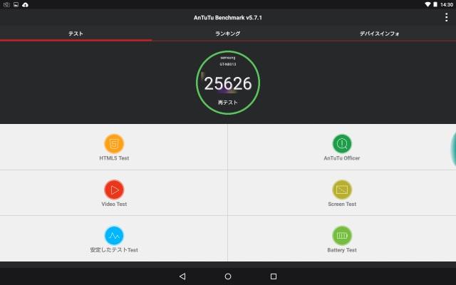 Galaxy Note 10.1(2012)GT-N8013のlollipopカスタムROM7