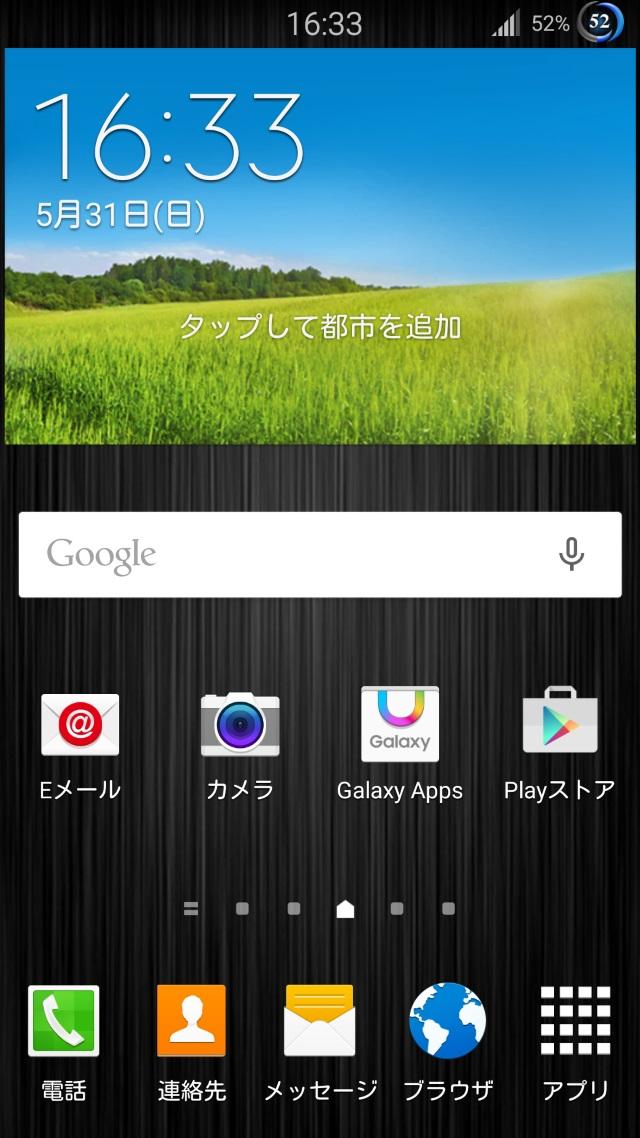 20150531_SC-01F_lollipop_4