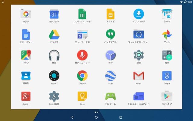 20150606_Galaxy Note_N8013_lollipop_3