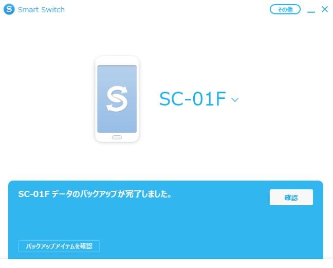 20150615_SC-01F_Smart Switch PC_8