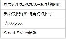 20150615_SC-01F_Smart Switch PC_9