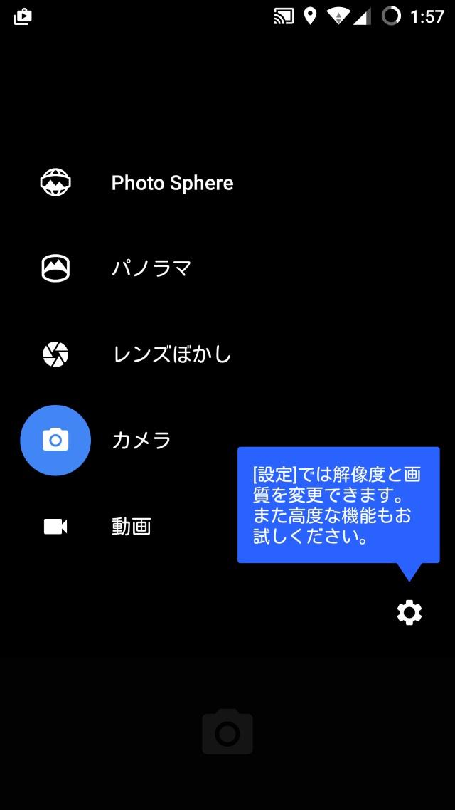 20150627_SC-01F_lollipop_CM12.1_2
