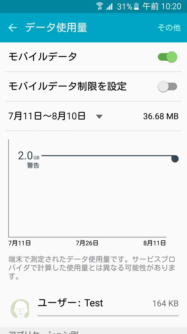 20150711_SC-01F_lollipop_8