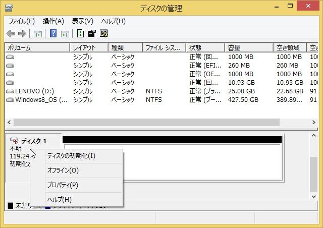 20150721_Lenovo Flex 3_SSD_18