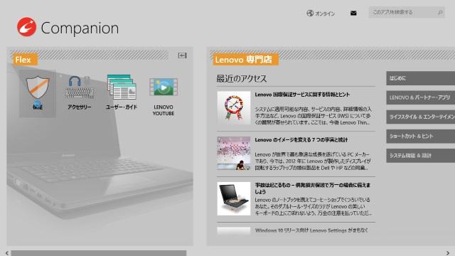20150725_Lenovo Flex3_review_application_1