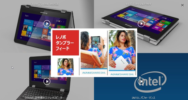 20150725_Lenovo Flex3_review_application_14