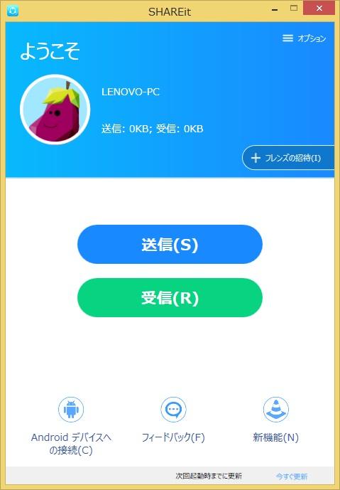 20150725_Lenovo Flex3_review_application_15