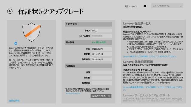 20150725_Lenovo Flex3_review_application_2