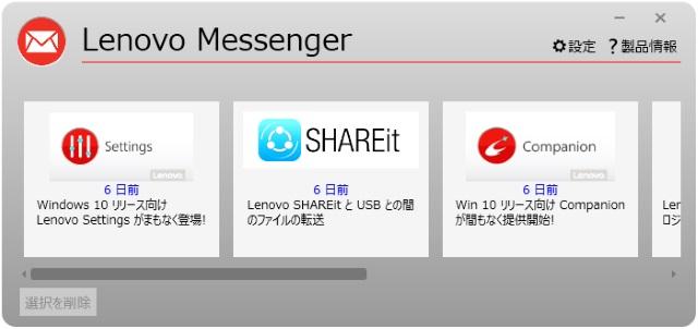 20150725_Lenovo Flex3_review_application_6