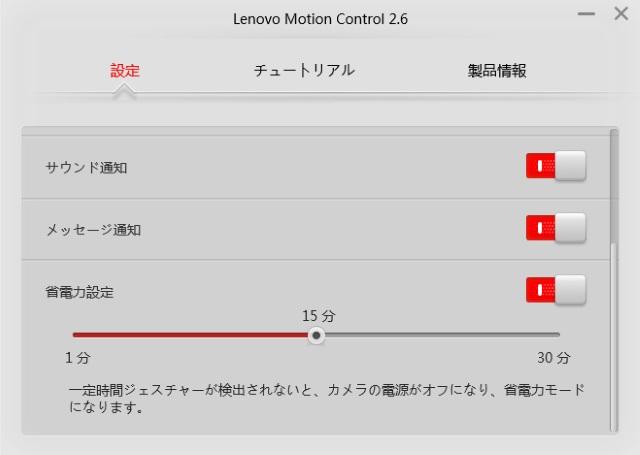 20150725_Lenovo Flex3_review_application_7
