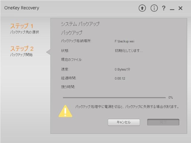 20150726_Lenovo Flex 3_OneKey Recovery_10