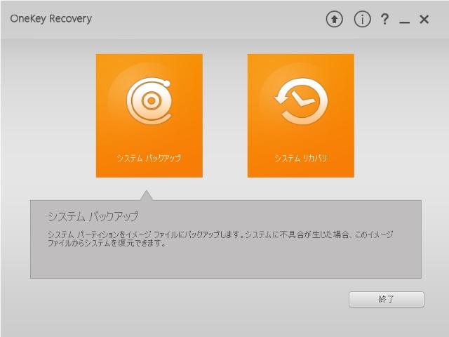 20150726_Lenovo Flex 3_OneKey Recovery_12