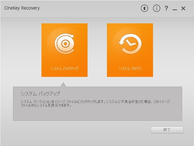 20150726_Lenovo Flex 3_OneKey Recovery_2