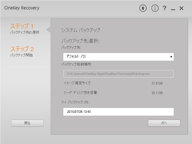 20150726_Lenovo Flex 3_OneKey Recovery_5