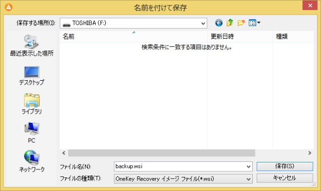 20150726_Lenovo Flex 3_OneKey Recovery_8