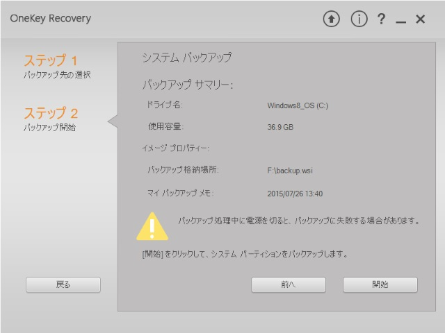 20150726_Lenovo Flex 3_OneKey Recovery_9