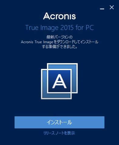 20150728_Lenovo Flex 3_SSD_Acronis_True_Image_2